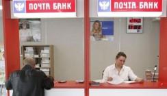 Продукты ВТБ Пенсионный фонд стали доступны в офисах Почта-Банка