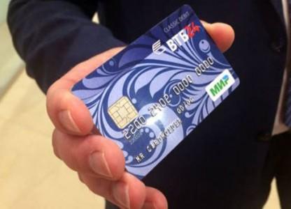 ВТБ приступил к обслуживанию банков в рамках платежной системы «Мир»