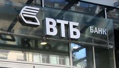 ВТБ финансирует экспортеров в сегменте малого и среднего бизнеса по ставке менее 10% годовых