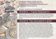 Городская Управа города Калуги объявляет о проведении конкурса краеведческих исследовательских работ «Предания старой Калуги»