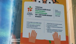 Стартовала Интернет-Олимпиада по английскому языку