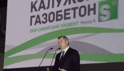 В Калужской области открылcя завод по производству газобетона