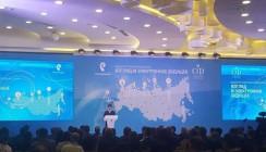 «Взгляд в электронное будущее»: третья конференция профессионалов в области цифровых сервисов для государства и общества