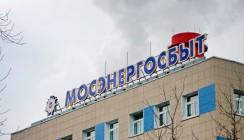 ВТБ развивает сотрудничество с ПАО «Мосэнергосбыт»