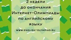2 недели до окончания Интернет-Олимпиады по английскому языку