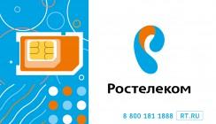 Мобильная связь для своих: везде как дома – с суперсимкой «Ростелекома»