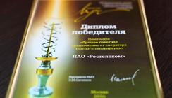 «Интерактивное ТВ» от «Ростелекома» удостоено национальной премии «Золотой луч»