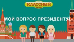 «Ростелеком» стал партнером федеральной акции «Классного журнала» «Мой вопрос Президенту!»