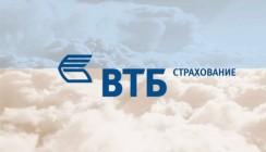 В 2016 году ВТБ Страхование жизни увеличила объем сборов до 13,3 млрд рублей