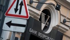 ВТБ Капитал завершил пятую сделку секьюритизации для банка «Возрождение»