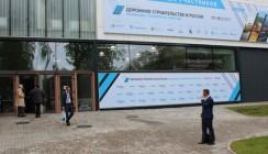 «Ростелеком» выступил технологическим партнером международного форума в Калуге