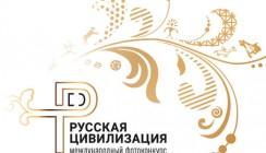 «Русская цивилизация» глазами фотографов