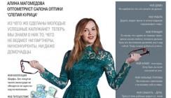 Алина Магомедова