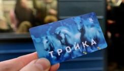 Банк ВТБ реализовал сервис по онлайн-пополнению карты «Тройка»