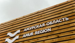 Банк ВТБ и правительство Амурской области подписали соглашение о сотрудничестве