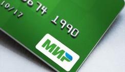 Процессинговая компания «МультиКарта» проанализировала операции по банковским картам