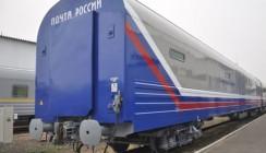 ВТБ Лизинг передаст Почте России в лизинг 45 новых багажно-почтовых вагонов