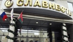 ВТБ расширяет сотрудничество с ОАО «НГК «Славнефть»