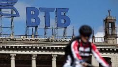 Группа ВТБ открыла новый ипотечный центр андеррайтинга