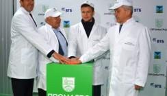 При поддержке ВТБ открылось новое производство завода АПК «ПРОМАГРО»