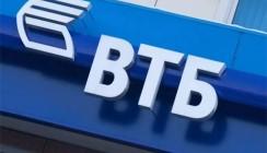 ВТБ завершил формирование структуры розничного бизнеса объединенного банка
