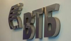 ВТБ развивает сотрудничество с АО «Росжелдорпроект»