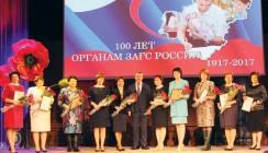 100 лет органам ЗАГС России