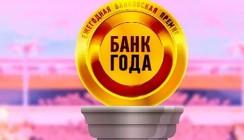 ВТБ награжден премией «Банк года» в трех номинациях