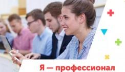 ВТБ расскажет о новых технологиях финалистам олимпиады «Я – профессионал»