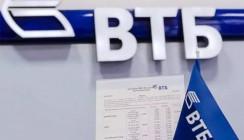 ВТБ снизил ставки по кредитам наличными до 11,9%