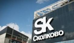 «Ростелеком» обеспечил безопасность в «Сколково»