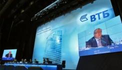 Наблюдательный совет ВТБ принял решение о созыве годового общего собрания акционеров 2018 года