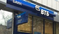 ВТБ увеличит число привилегированных клиентов до 500 тысяч