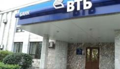 Наблюдательный совет ВТБ дал рекомендации по увеличению дивидендов по обыкновенным акциям почти в три раза