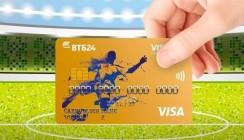 ВТБ и Visa выпустили 65 тысяч карт к чемпионату мира по футболу