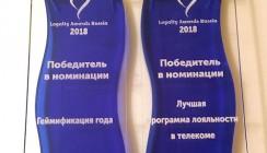 Программа лояльности «Ростелекома» удостоена наград в двух номинациях премии Loyalty Awards Russia 2018