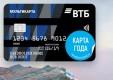 ВТБ снизил до 5 000 рублей оборот «Мультикарты» для бесплатного обслуживания