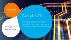 «Ростелеком» начал продажи решения «СКИТ» в Калужской области