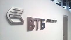 ВТБ Страхование жизни запускает продажи в Почта Банке