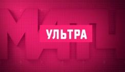 «ГПМ Матч» и «Ростелеком» представляют телеканал «Матч! Ультра», на 100% посвященный Чемпионату мира по футболуFIFA2018™
