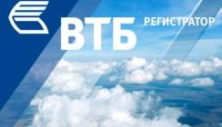 ВТБ Регистратор заключил договор на ведение реестра акционеров с компанией ПАО «Ростелеком»