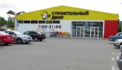 ВТБ кредитует ГК «Строительный двор» на сумму 1 млрд рублей