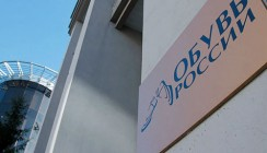 ВТБ предоставил 1 млрд рублей ГК «Обувь России»
