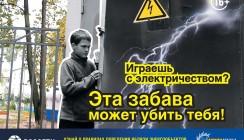 Филиал «Калугаэнерго» напоминает детям и подросткам правила электробезопасности