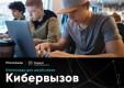 «Ростелеком» подготовил для школьников «Кибервызов»