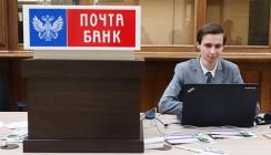Подача электронного заявления на переход в НПФ ВТБ теперь возможна в Почта Банке