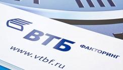 ВТБ Факторинг вновь признан «Лидером рынка» по версии рейтингового агентства «Эксперт РА»