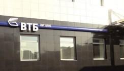 ВТБ Лизинг передал клиентам 20 тысяч автомобилей