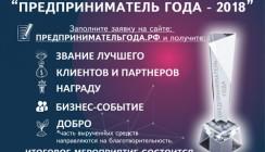 Премия «Предприниматель года 2018»