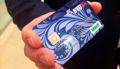 ВТБ начал выпуск бесконтактных карт МИР